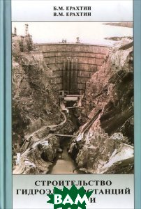 Строительство гидроэлектростанций в России  Б. М. Ерахтин, В. М. Ерахтин купить