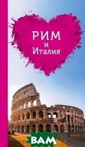 Рим и Италия