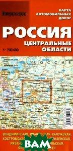 Россия. Центральные области. Карта автомобильных дорог