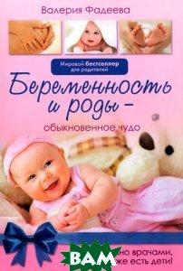 Беременность и роды - обыкновенное чудо  Валерия Фадеева купить