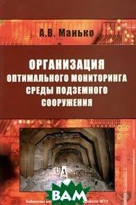 Организация оптимального мониторинга среды подземного сооружения. Монография  Манько А.В. купить