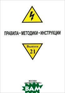 Правила. Методики. Инструкции. Выпуск 21. Правила оперативно-диспетчерского управления в электроэнергетике   купить
