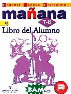 Испанский язык. 7-8 классы. Учебник с онлайн поддержкой. УМК Завтра/Ma&241;ana . ФГОС