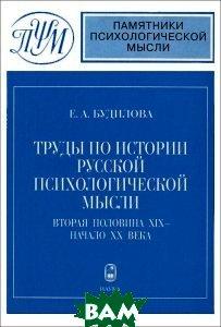 Труды по истории психологической мысли. Вторая половина XIX - начало ХХ века  Е. А. Будилова купить