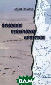 Осколки Северного Братства  Юрий Поклад купить