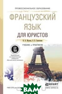 Французский язык для юристов. Учебник и практикум для СПО  Н. В. Жукова, О. Б. Самсонова купить