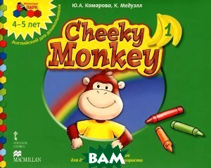 Мозаичный парк. Cheeky Monkey 1. Развивающее пособие для детей дошкольного возраста. Средняя группа. 4-5 лет. ФГОС
