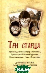 Три старца. Архимандрит Иоанн (Крестьянкин), схиархимандрит Иона (Игнатенко), протоиерей Николай Гурьянов