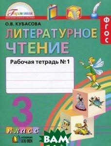 Рабочая Программа По Литературному Чтению 1 Класс Кубасова