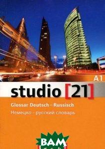 Studio 21. Grundstufe A1: Gesamtband. Vokabeltaschenbuch Deutsch-Russisch