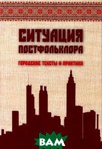 Ситуация постфольклора: городские тексты и практики