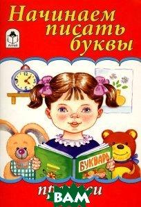 Купить Начинаем Писать Буквы (Прописи Для Малышей)