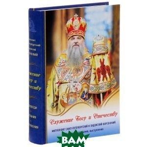Служение Богу и Отечеству. Митрополит Санкт-Петербургский и Ладожский Варсонофий