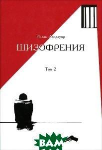 Шизофрения. В 2 томах. Том 2