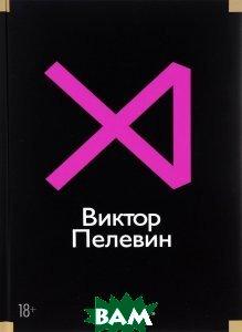 Виктор Пелевин. Истории и рассказы