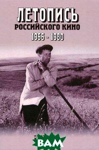 Летопись Российского кино. 1966-1980