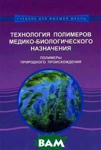 Технология полимеров медико-биологического назначения. Учебное пособие