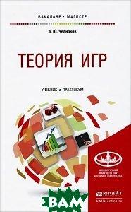 Теория игр. Учебник и практикум для бакалавриата и магистратуры