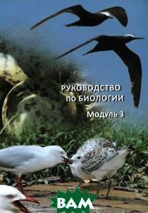 Руководство по биологии. Модуль 3. Размножение и индивидуальное развитие
