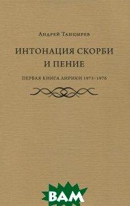 Интонация скорби и пение. Первая книга лирики 1973-1976