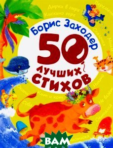 Борис Заходер. 50 лучших стихов
