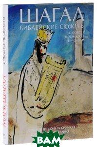 Шагал. Библейские сюжеты. Пастели из Национального музея Библейского послания