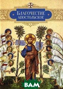 Благочестие апостольское. О благочестии и жизни христианской по `Постановлениям святых апостолов`