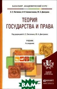Теория государства. Учебник для академического бакалавриата