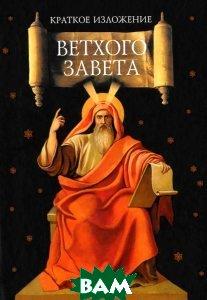 Краткое изложение Ветхого Завета. Ветхозаветные сотницы