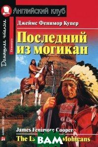Купить Последний Из Могикан / The Last Of The Mohicans: Elementary