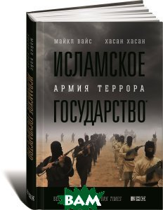 Исламское государство. Армия террора (запрещенная в России террористическая организация)