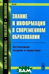 Знание и информация в современном образовании. Антиномии теории и практики