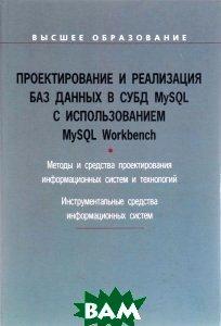 Проектирование и реализация баз данных в СУБД MySQL с использованием MySQL Workbench. Учебное пособие