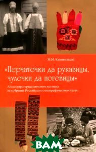 Перчаточки да руковицы, чулочки да ноговицы . Аксессуары традиционного костюма из собрания Российского этнографического музея