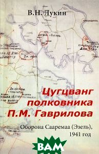 Цугцванг полковника П. М. Гаврилова. Оборона Сааремаа (Эзель), 1941 год