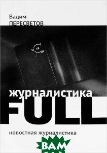 Журналистика FULL: новостная журналистика
