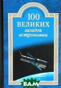 100 великих загадок астрономии  А. В. Волков купить