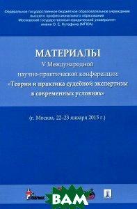 Материалы V Международной научно-практической конференции `Теория и практика судебной экспертизы в современных условиях`