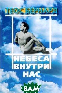 Небеса внутри нас  Теос Бернард купить