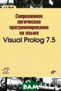Современное логическое программирование на языке Visual Prolog 7. 5. Учебник