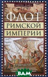 Флот Римской империи. Роль военно морских сил в поддержании обороноспособности и сохранении античного государства со времен Октавиана Августа и до Константина Великого
