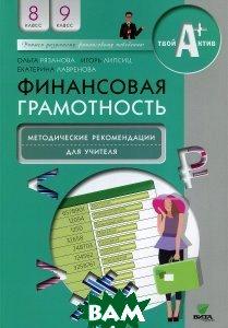 Финансовая грамотность. 8-9 классы. Методические рекомендации для учителя