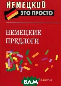 Немецкие предлоги  Н. А. Наумова купить