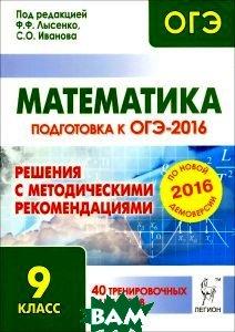 ПОДГОТОВКА К ОГЭ 9 КЛАСС МАТЕМАТИКА 2016 ЛЫСЕНКО РЕШЕБНИК СКАЧАТЬ БЕСПЛАТНО