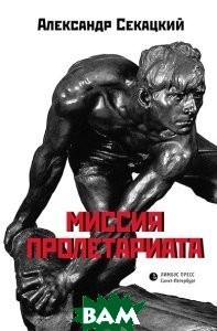 Миссия пролетариата  Александр Секацкий купить
