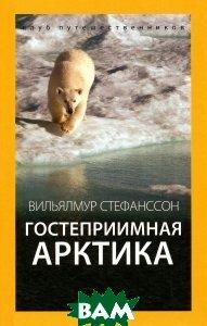 Гостеприимная Арктика  Вильялмур Стефанссон купить