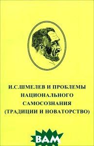 И. С. Шмелев и проблемы национального самосознания. Традиции и новаторство   купить