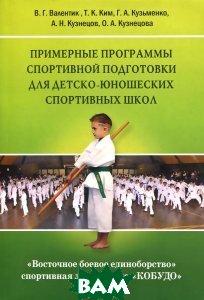 Восточное боевое единоборство - спортивная дисциплина КОБУДО . Примерные программы спортивной подг