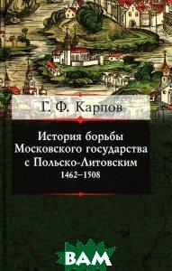 История борьбы Московского государства с Польско-Литовским. 1462-1508  Г. Ф. Карпов купить