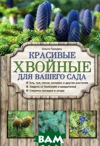Красивые хвойные для вашего сада  Ольга Городец купить